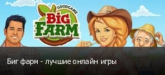 Биг фарм - лучшие онлайн игры
