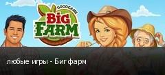 любые игры - Биг фарм