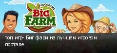топ игр- Биг фарм на лучшем игровом портале
