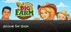 русские Биг фарм