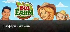 Биг фарм - скачать