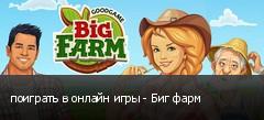 поиграть в онлайн игры - Биг фарм
