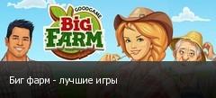 Биг фарм - лучшие игры