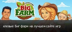 клевые Биг фарм на лучшем сайте игр