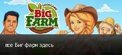 все Биг фарм здесь