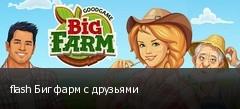 flash Биг фарм с друзьями