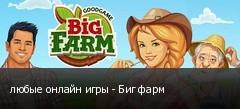 любые онлайн игры - Биг фарм
