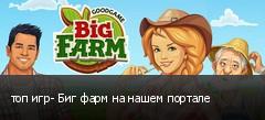 топ игр- Биг фарм на нашем портале