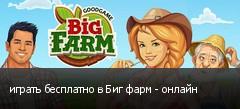 играть бесплатно в Биг фарм - онлайн