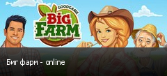 Биг фарм - online
