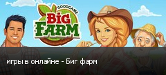 игры в онлайне - Биг фарм