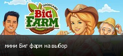 мини Биг фарм на выбор