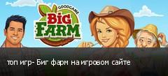 топ игр- Биг фарм на игровом сайте