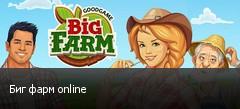 Биг фарм online