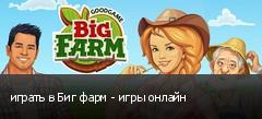 играть в Биг фарм - игры онлайн