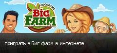 поиграть в Биг фарм в интернете