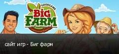 сайт игр - Биг фарм