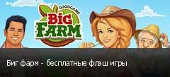 Биг фарм - бесплатные флэш игры