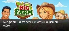 Биг фарм - интересные игры на нашем сайте