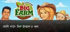сайт игр- Биг фарм у нас
