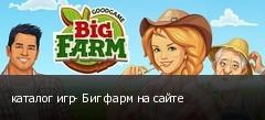 каталог игр- Биг фарм на сайте