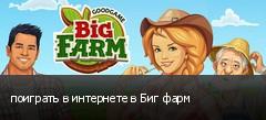 поиграть в интернете в Биг фарм