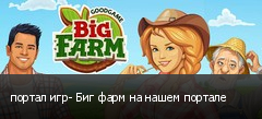 портал игр- Биг фарм на нашем портале