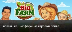новейшие Биг фарм на игровом сайте