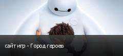 сайт игр - Город героев