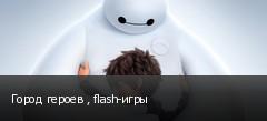 ����� ������ , flash-����