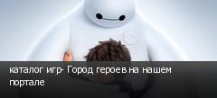 каталог игр- Город героев на нашем портале