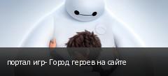 портал игр- Город героев на сайте