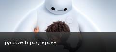 русские Город героев
