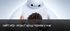 сайт игр- игры Город героев у нас