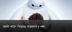 сайт игр- Город героев у нас