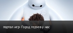 портал игр- Город героев у нас