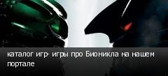 каталог игр- игры про Бионикла на нашем портале