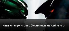 каталог игр- игры с Биониклом на сайте игр