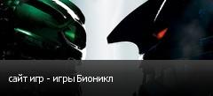 сайт игр - игры Бионикл