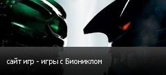 сайт игр - игры с Биониклом