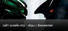 сайт онлайн игр - игры с Биониклом