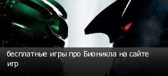 бесплатные игры про Бионикла на сайте игр