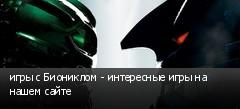 игры с Биониклом - интересные игры на нашем сайте