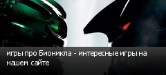игры про Бионикла - интересные игры на нашем сайте