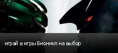 играй в игры Бионикл на выбор