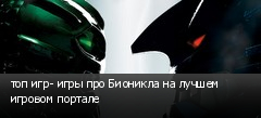 топ игр- игры про Бионикла на лучшем игровом портале