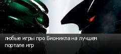 любые игры про Бионикла на лучшем портале игр