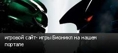 игровой сайт- игры Бионикл на нашем портале
