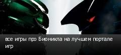 все игры про Бионикла на лучшем портале игр