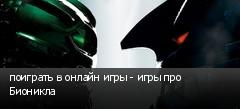поиграть в онлайн игры - игры про Бионикла
